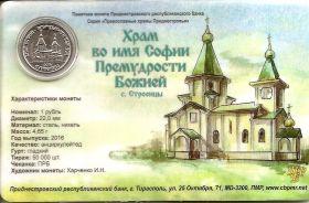 Храм во имя Софии, Премудрости Божией с. Строенцы 1 рубль Приднестровье 2016 Блистер
