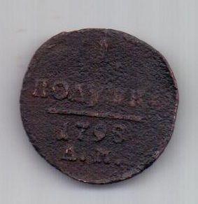 1 полушка 1798 г. АМ