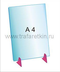 Меню-холдер А4 на цветных держателях