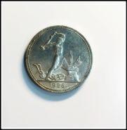 50 копеек (полтинник) 1926г, ПЛ, серебро, состояние, #62