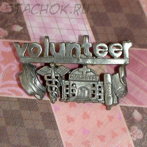 "Брошь ""Волонтер"" под олово"