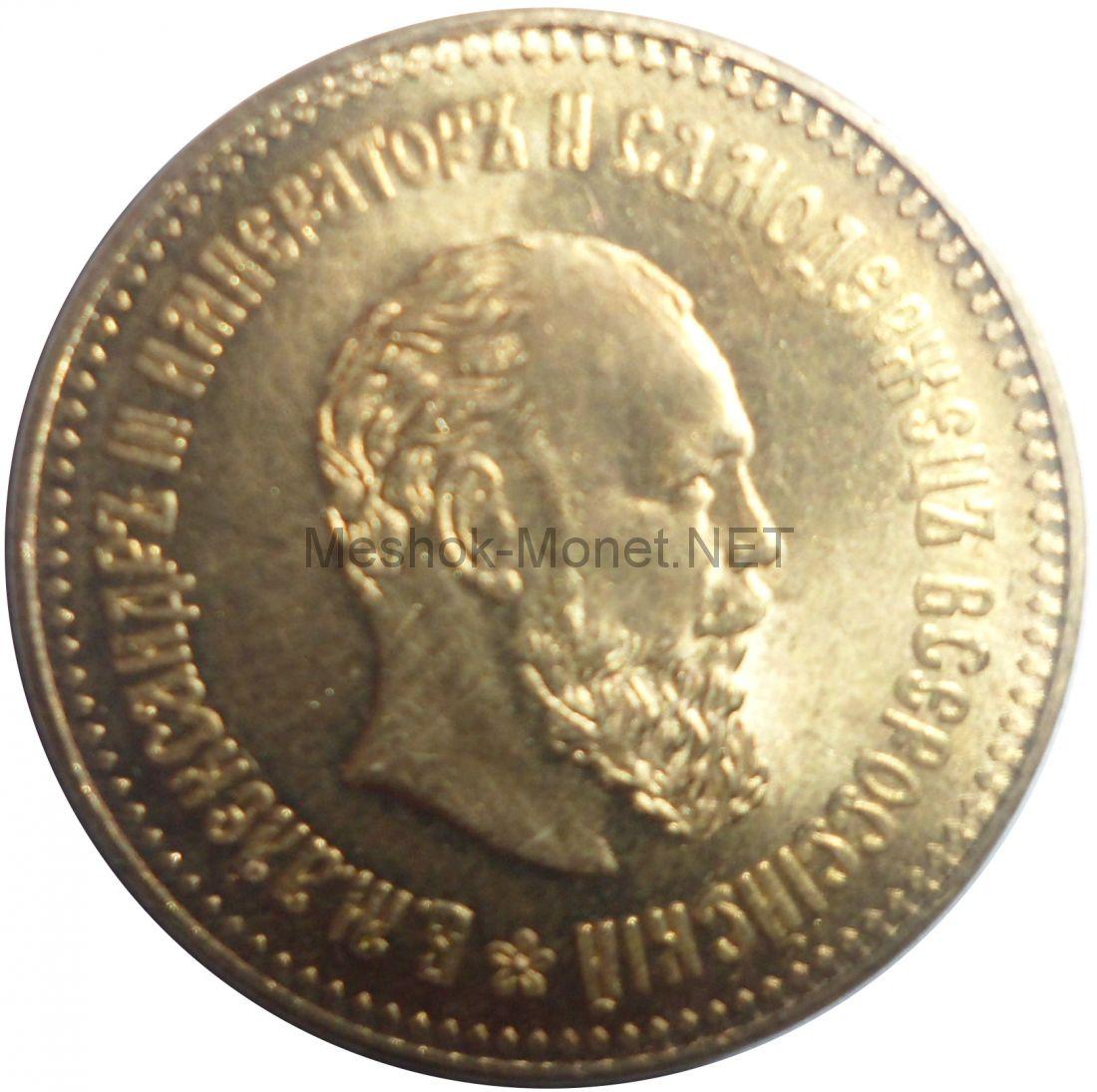 Копия монеты 5 рублей 1893 года Александр 3