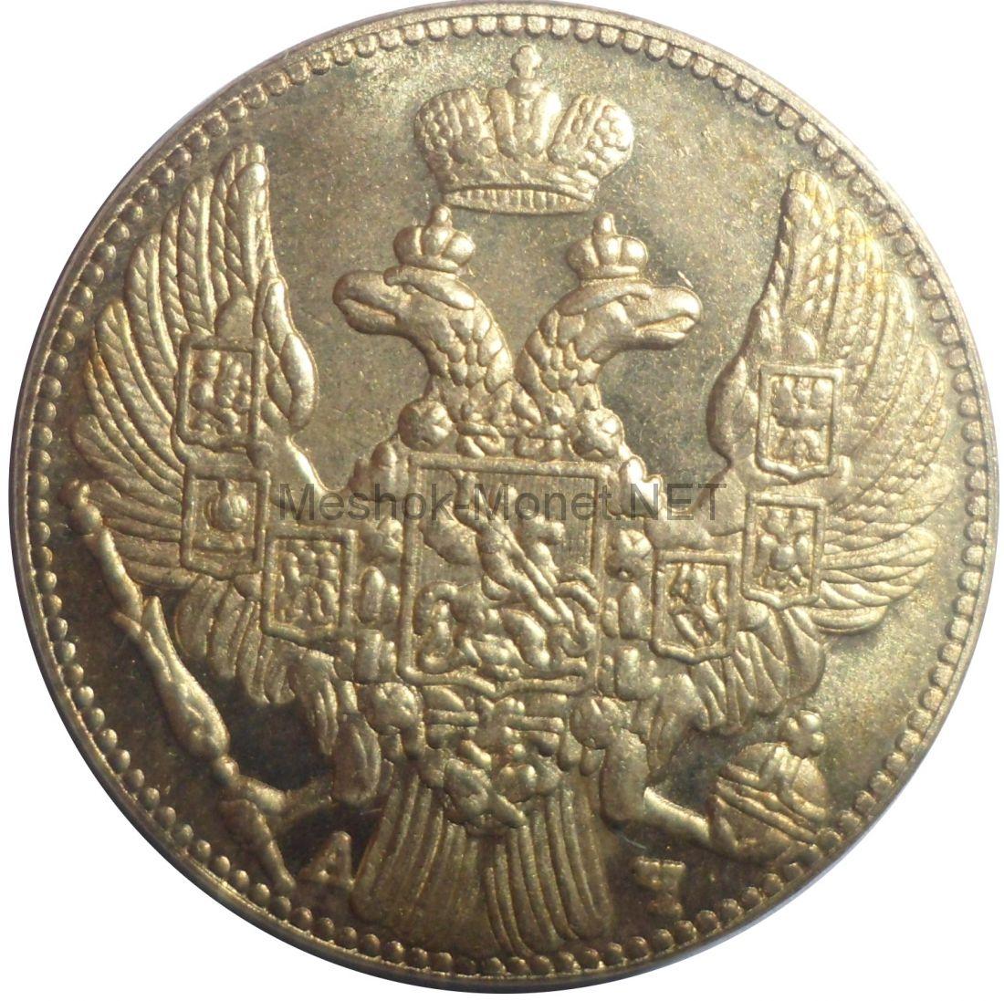 Копия монеты 5 рублей 1841 года СПБ-АЧ