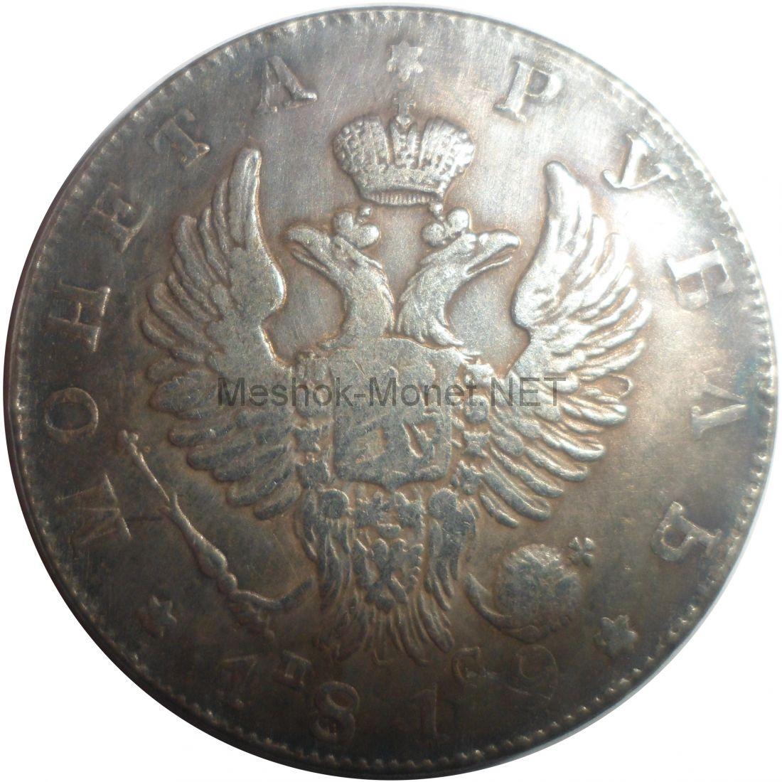 Копия монеты 1 рубль 1819 г. СПБ ПС. Александр I
