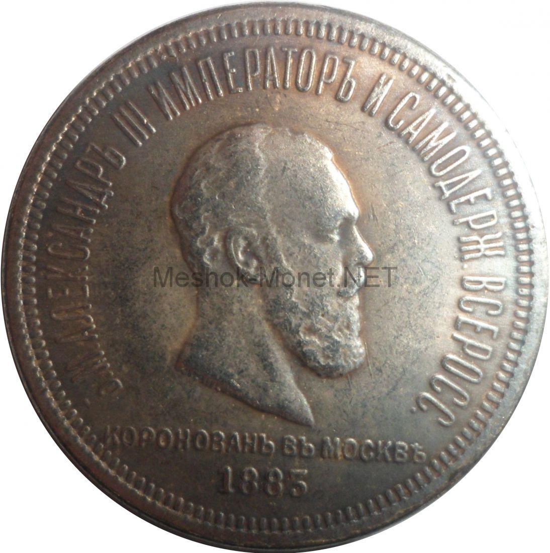 Копия 1 рубль 1883 года ДС Гибридный рубль