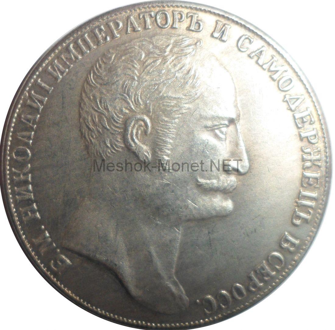 Копия Рубль 1845 года Николай 1