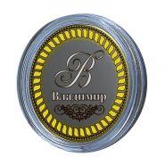 Владимир, именная монета 10 рублей, с гравировкой