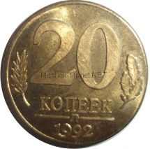 Копия монеты 20 копеек 1992 года. Л.
