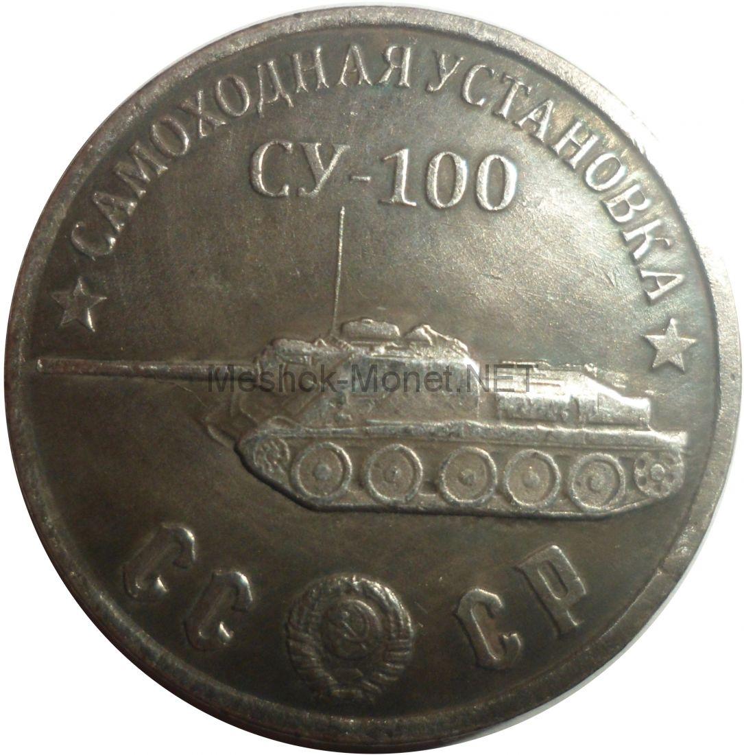 Копия 50 рублей 1945 года СУ-100