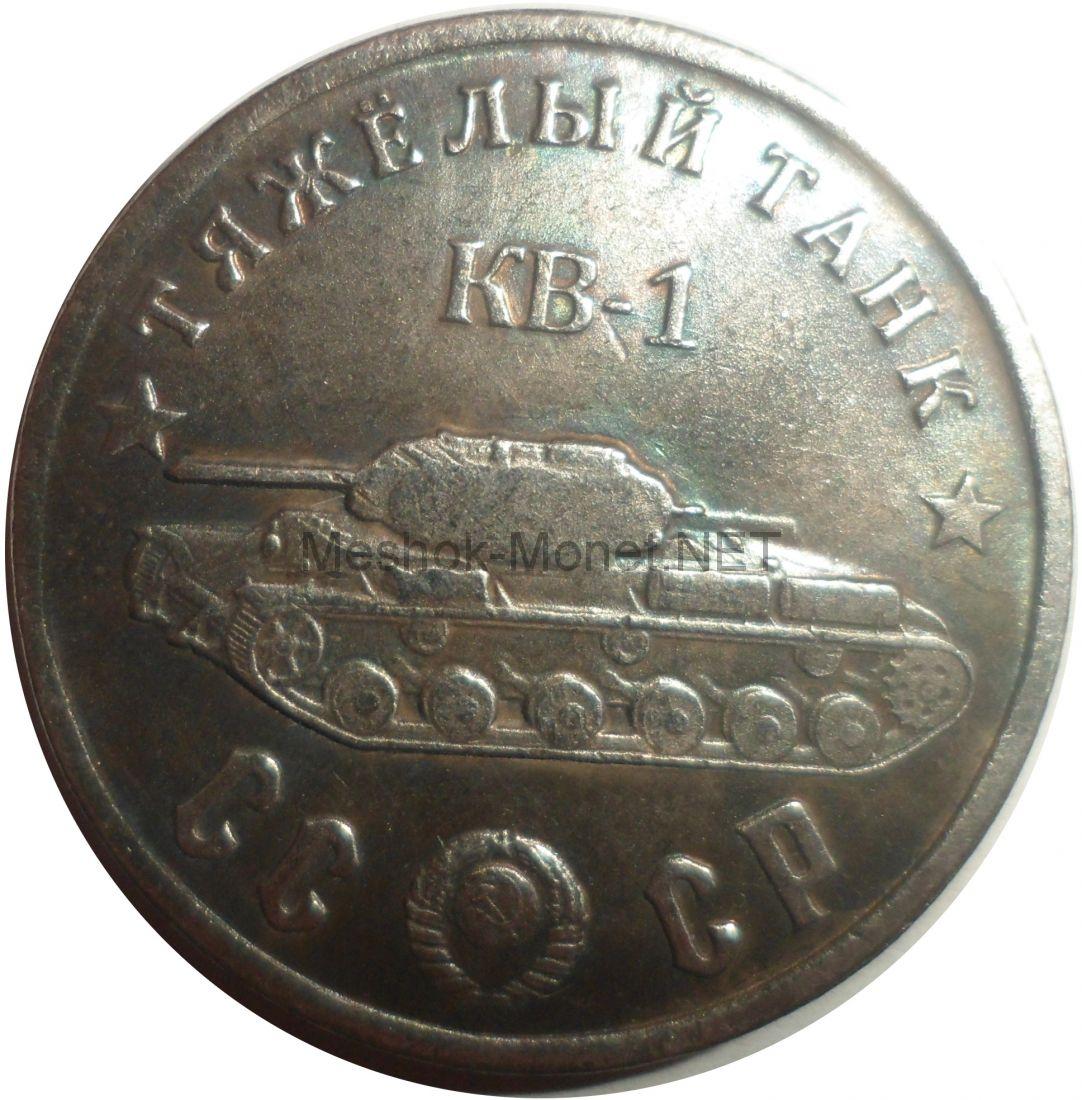 Копия 50 рублей 1945 года тяжелый танк КВ-1