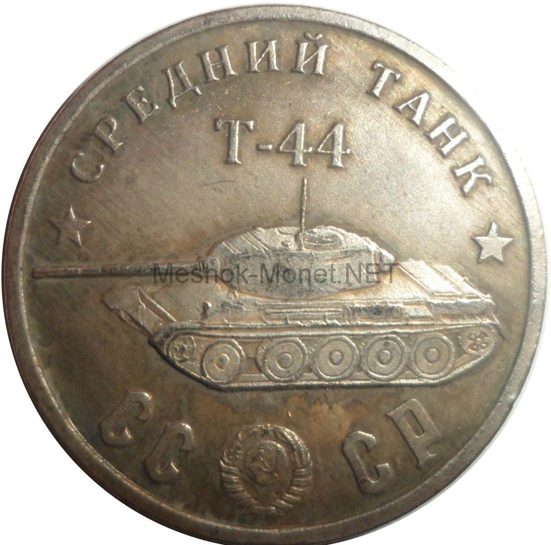 Копия 50 рублей 1945 года. Средний танк T-44