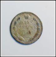 15 копеек 1905г Николай 2, серебро (билон)