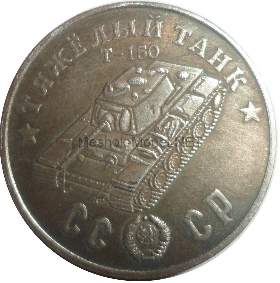 Копия 50 рублей 1945 года Тяжелый танк Т-150