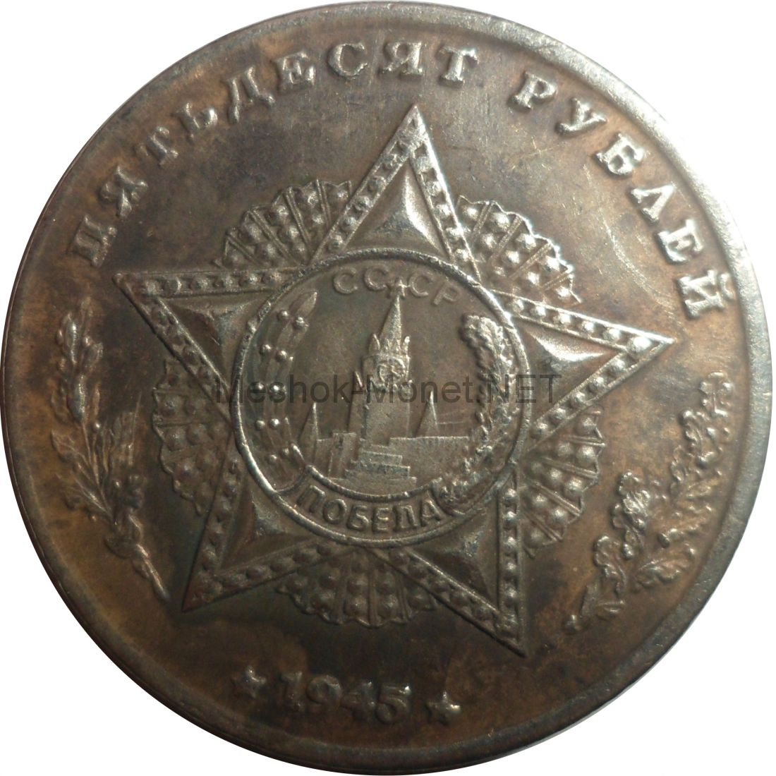Копия 50 рублей 1945 года Ф. И. Толбухин