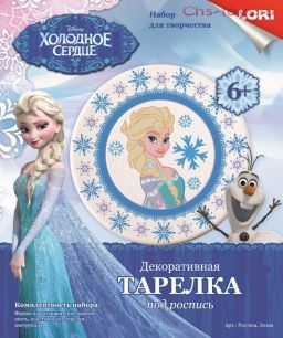 "Декоративная тарелка под роспись ""Холодное Сердце"" - Эльза"