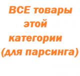 """""""ЭКОТОВАРЫ ДЛЯ ДОМА"""" Все товары для парсинга"""