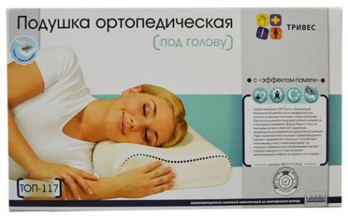 Ортопедическая подушка Trives ТОП 117 с эффектом памяти.