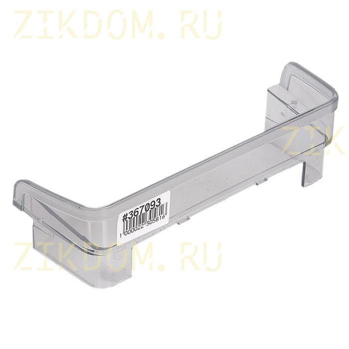 Ограничитель балкона для холодильника Атлант 301543106400