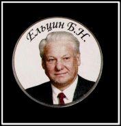25 рублей 2013 года цветная. Ельцин Б.Н., в капсуле