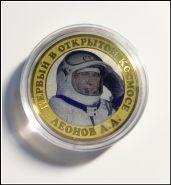 Первый в открытом космосе - Леонов А.А. 10 рублей 2013 года, цветная. Серия космос