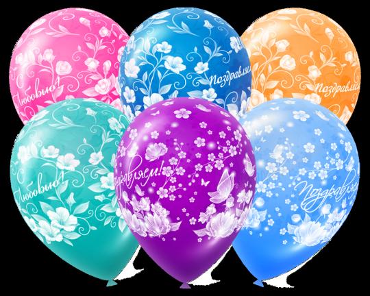 Поздравляем Изящные латексные шары с гелием
