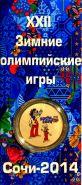 Ну Погоди, Сочи2014, 25 рублей 2013 года, цветная, в капсуле + защитный блистер
