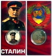 Сталин И.В., 25 рублей 2013 года, цветная, в капсуле + защитный блистер