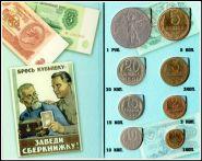 Подарочный буклет СБЕРКНИЖКА с монетами СССР вариант 1