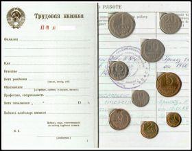 Подарочный буклет ТРУДОВАЯ КНИЖКА с монетами СССР