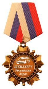 Шумахеру Российский дорог