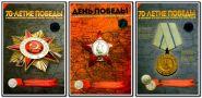 3 капсульных альбома для всех монет серии 70 лет ВОВ 1941-45гг