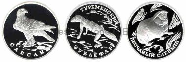 Набор 3 монеты 1 рубль 1996 г. Красная книга