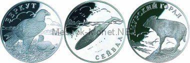 Набор 3 монеты 1 рубль 2002 г. Красная книга