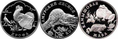 Набор 3 монеты 1 рубль 2004 г. Красная книга