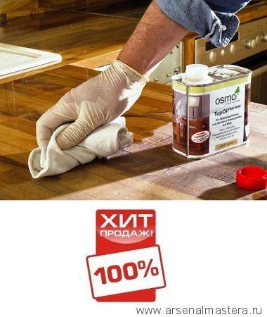 Масло с твердым воском TOPOIL для мебели и столешниц Osmo 3058 матовое 0.5 л ХИТ!