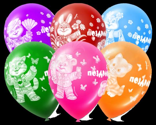 Поздравляем Детские латексные шары с гелием