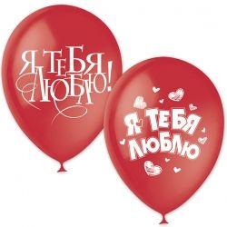 Я Тебя Люблю красные латексные шары с гелием