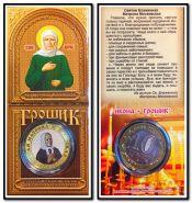 10 рублей цветная. СВЯТАЯ МАТРОНА МОСКОВСКАЯ в буклете
