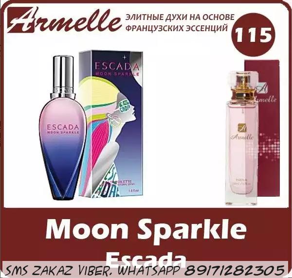 Духи armelle Escada - Moon Sparkle
