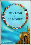 Набор 30 монет 30 стран в альбоме. Все монеты UNC