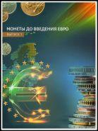 """Набор """"Монеты до введения Евро"""" выпуск 1 + альбом + буклет"""