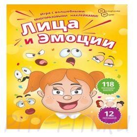 Бэмби Игра с наклейками Лица и эмоции
