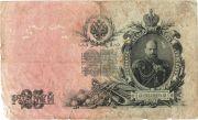 25 рублей. 1909 год. ЕС 724024.
