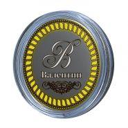 Валентин, именная монета 10 рублей, с гравировкой