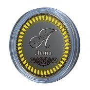 Лёша, именная монета 10 рублей, с гравировкой