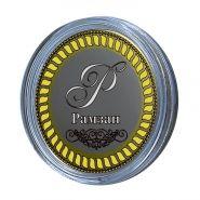 Рамзан, именная монета 10 рублей, с гравировкой