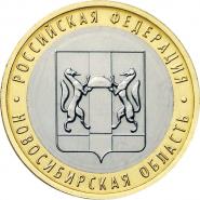 Новосибирская область, 10 рублей, 2007 год