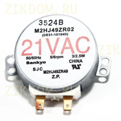 Двигатель вращения тарелки микроволновой печи Samsung DE31-10154D