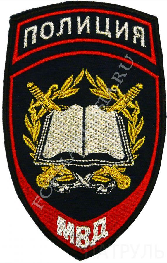 Шеврон для сотрудников образовательных учреждений системы МВД России