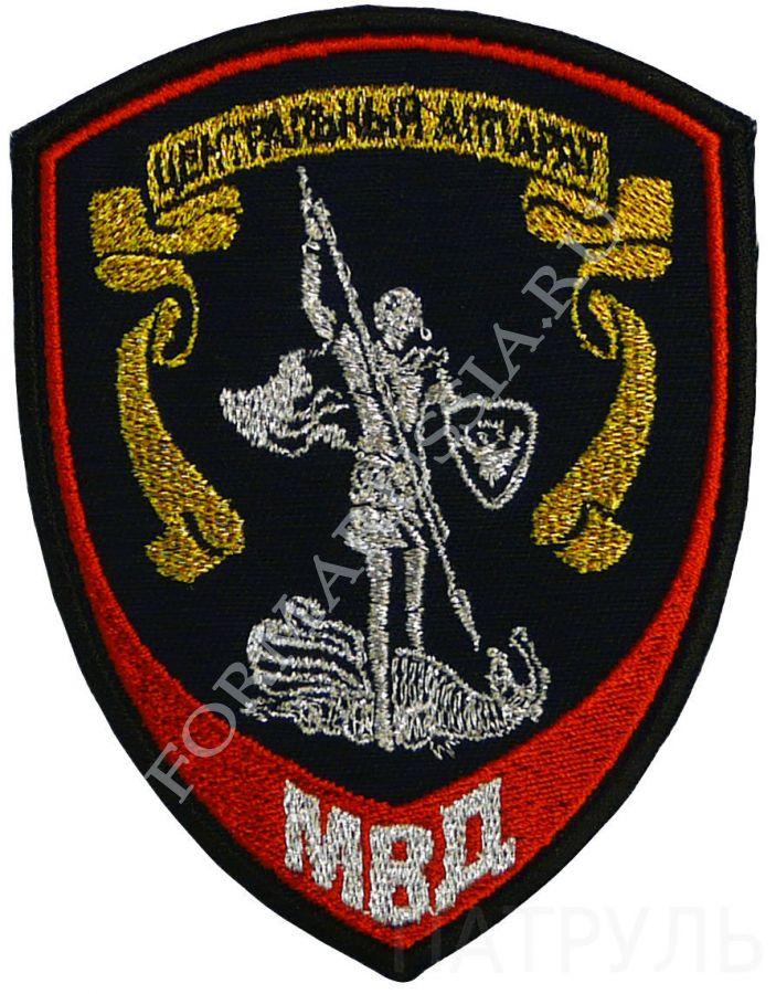 Шеврон для сотрудников подразделений центрального аппарата ВС МВД России